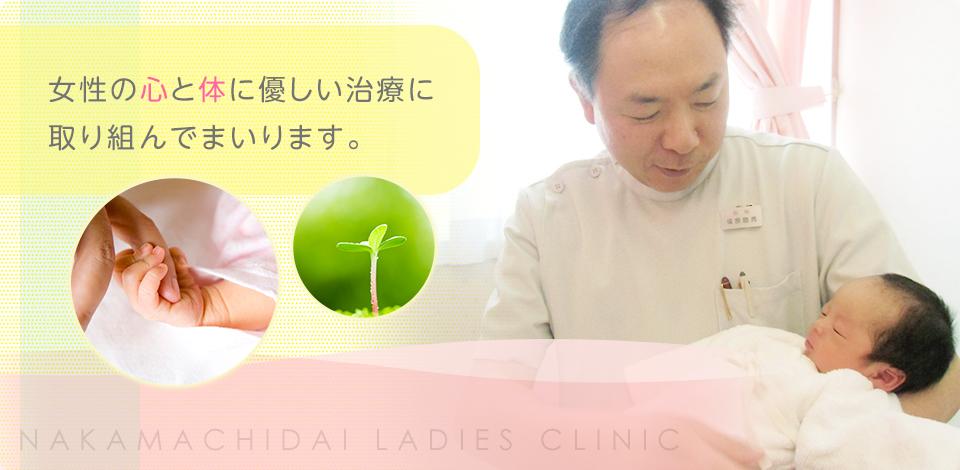 女性の心と体に優しい治療に取り組んでまいります。